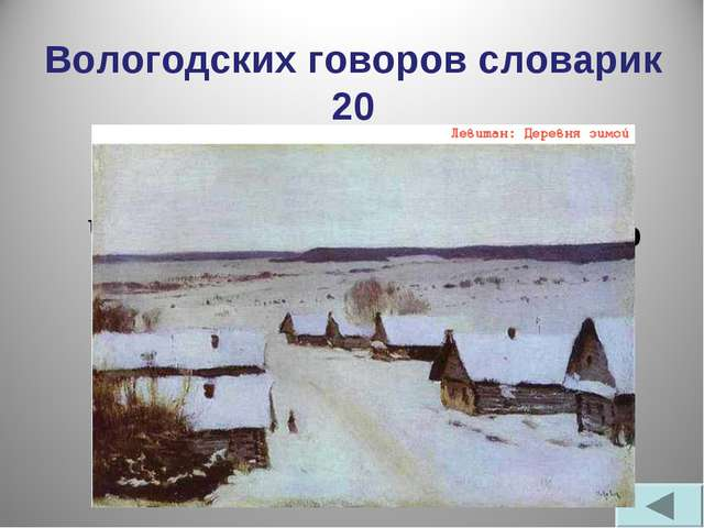 Вологодских говоров словарик 20 Что означает диалектное слово снеговей? - Ноя...