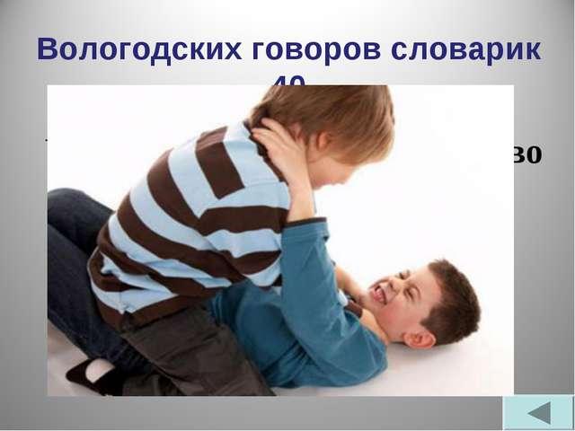 Вологодских говоров словарик 40 Что означает диалектное слово варзаться? - Кр...