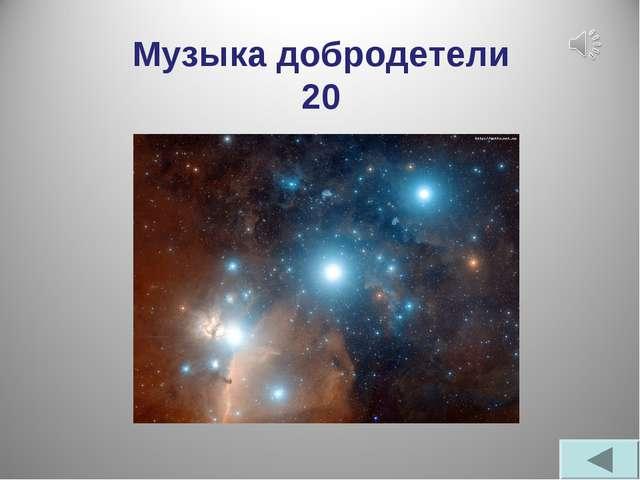 Музыка добродетели 20