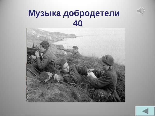 Музыка добродетели 40