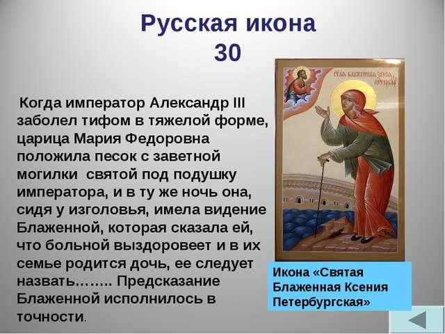 Русская икона 30 Когда император Александр III заболел тифом в тяжелой форме...