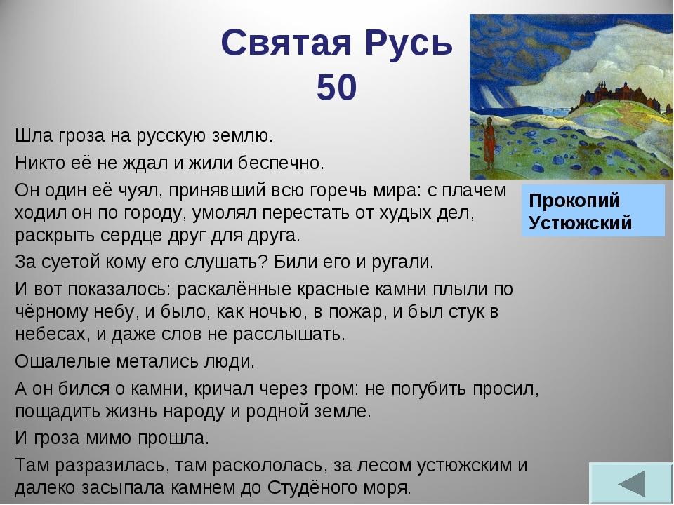 Святая Русь 50 Шла гроза на русскую землю. Никто её не ждал и жили беспечно....
