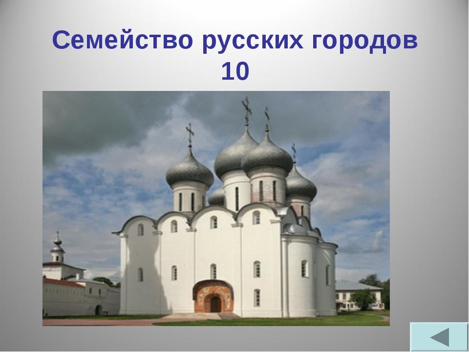 Семейство русских городов 10 Постою, помолюсь у Софии Колокольный в ответ пер...