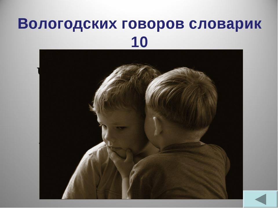 Вологодских говоров словарик 10 Что означает диалектное слово прочухать ? - п...