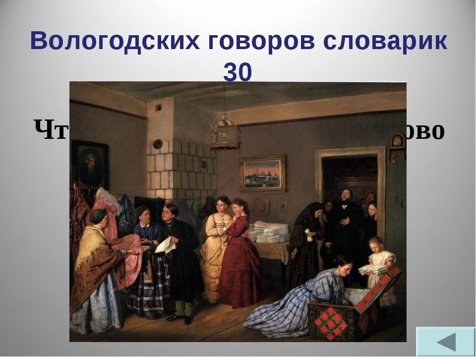Вологодских говоров словарик 30 Что означает диалектное слово уряда? - Догово...