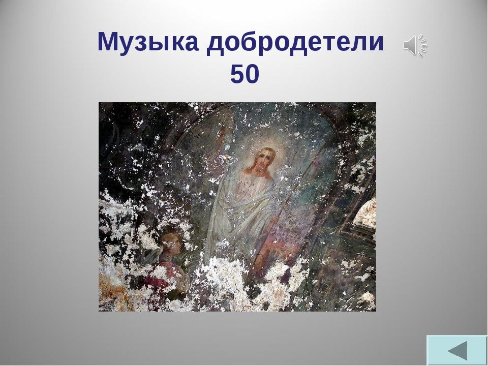 Музыка добродетели 50