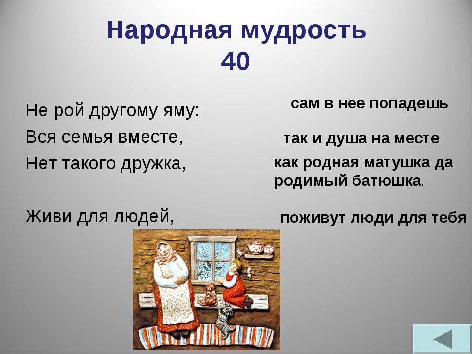 Народная мудрость 40 Не рой другому яму: Вся семья вместе, Нет такого дружка,...