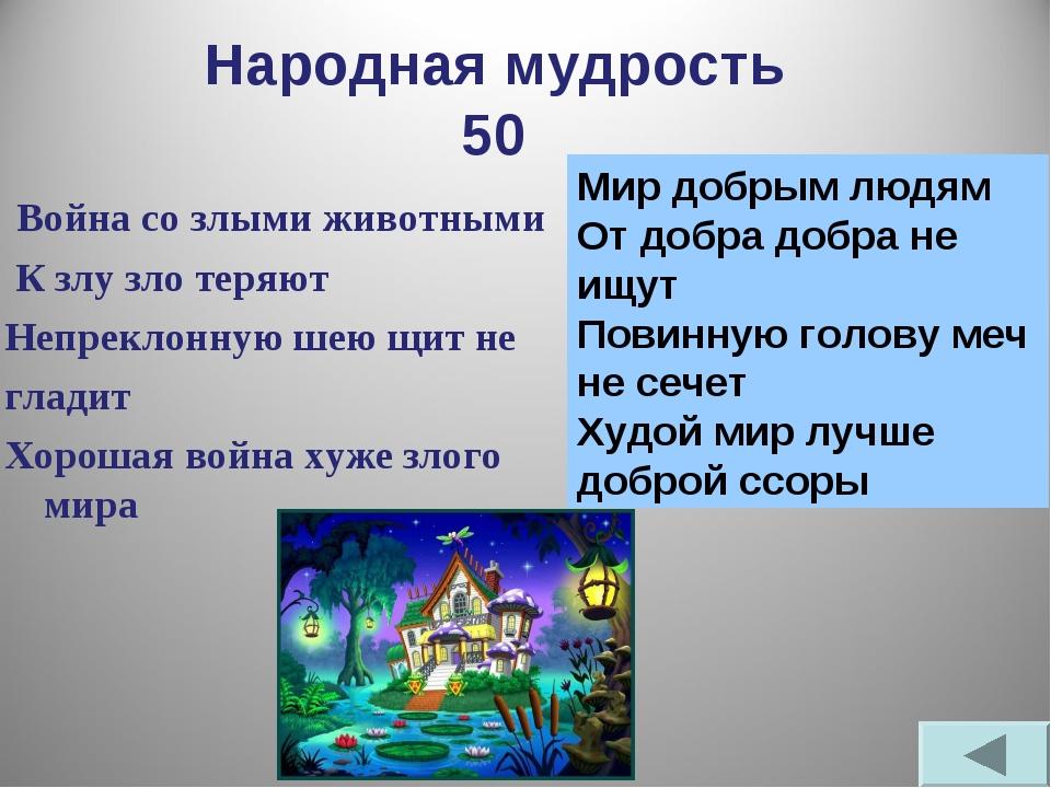 Народная мудрость 50 Война со злыми животными К злу зло теряют Непреклонную ш...