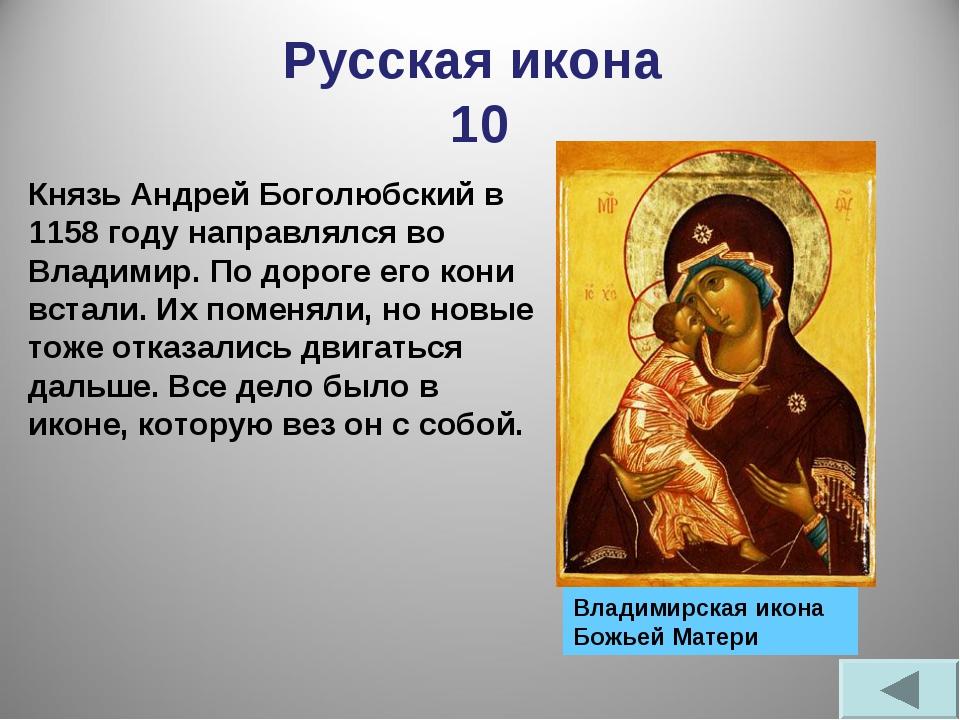 Русская икона 10 Князь Андрей Боголюбский в 1158 году направлялся во Владими...