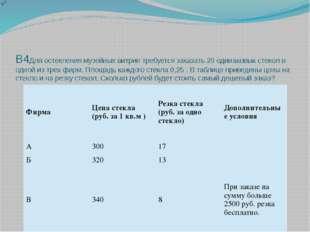 В4Для остекления музейных витрин требуется заказать 20одинаковых стекол в од