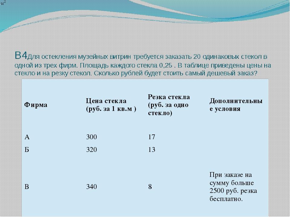 В4Для остекления музейных витрин требуется заказать 20одинаковых стекол в од...