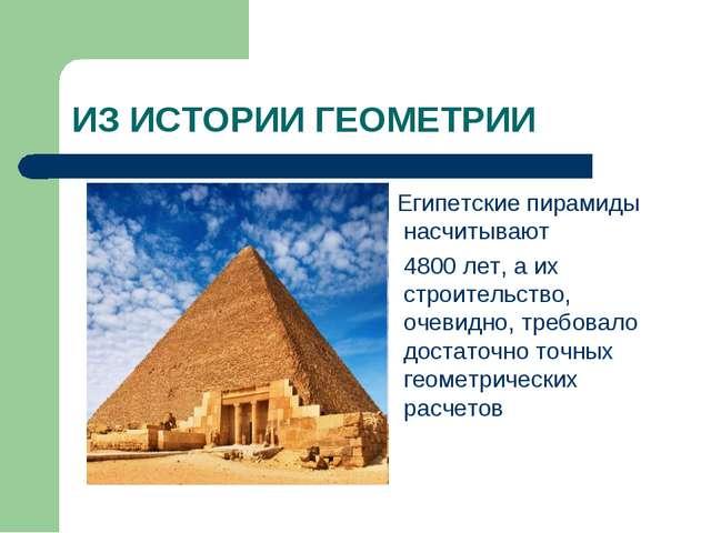 ИЗ ИСТОРИИ ГЕОМЕТРИИ Египетские пирамиды насчитывают 4800 лет, а их строитель...