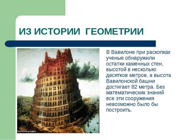 ИЗ ИСТОРИИ ГЕОМЕТРИИ В Вавилоне при раскопках ученые обнаружили остатки камен...