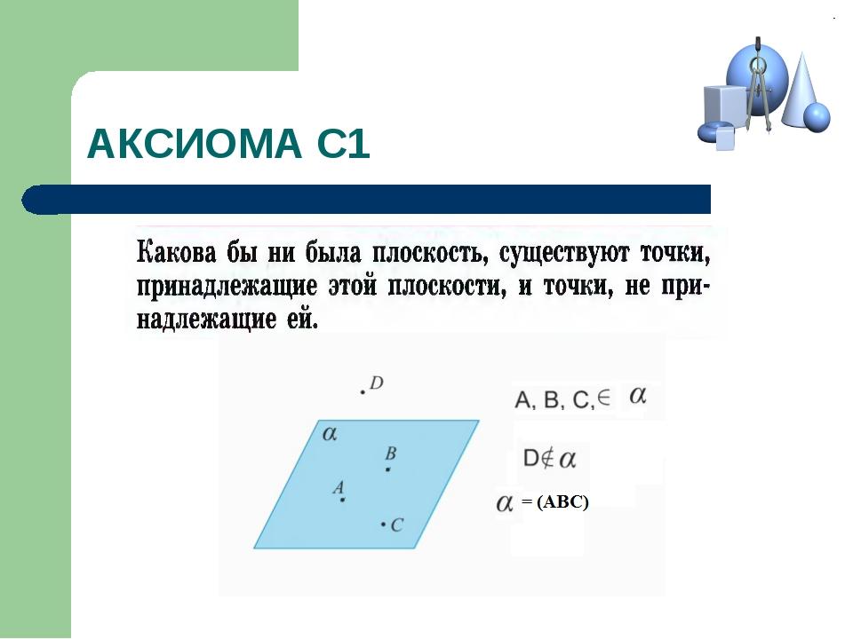 АКСИОМА С1