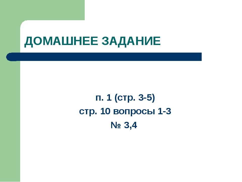 ДОМАШНЕЕ ЗАДАНИЕ п. 1 (стр. 3-5) стр. 10 вопросы 1-3 № 3,4