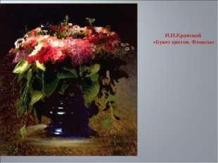 И.Н.Крамской «Букет цветов. Флоксы»