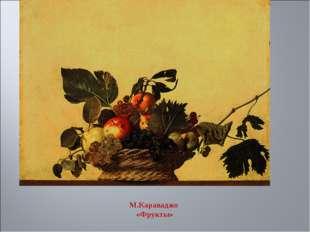 М.Караваджо «Фрукты»