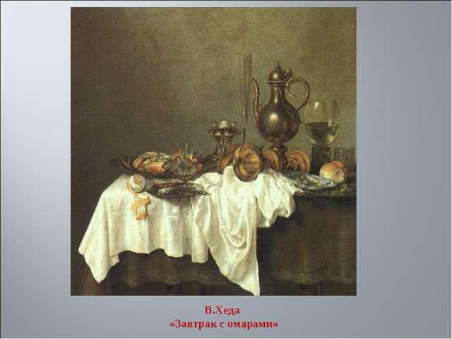 В.Хеда «Завтрак с омарами»