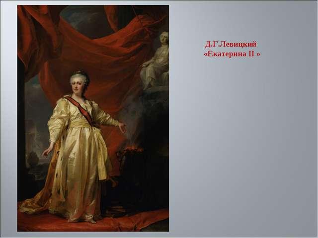 Д.Г.Левицкий «Екатерина II »