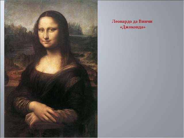 Леонардо да Винчи «Джоконда»