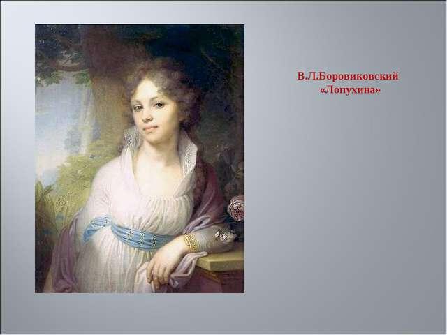 В.Л.Боровиковский «Лопухина»