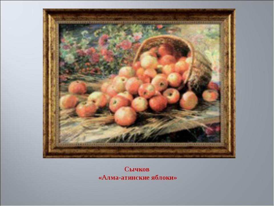 Сычков «Алма-атинские яблоки»