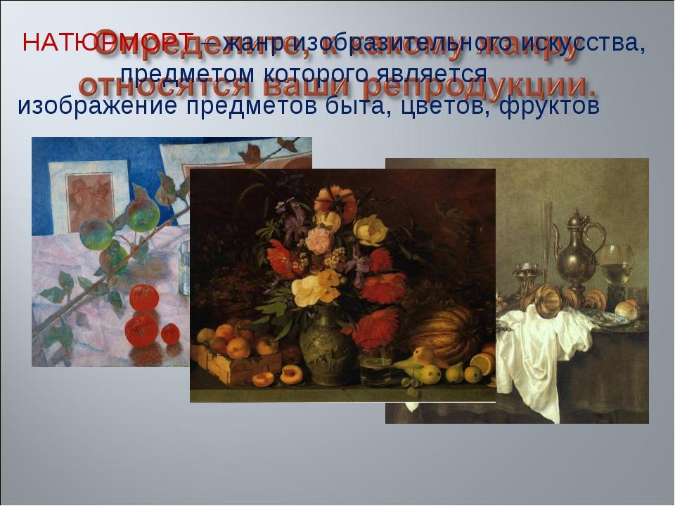НАТЮРМОРТ – жанр изобразительного искусства, предметом которого является изо...