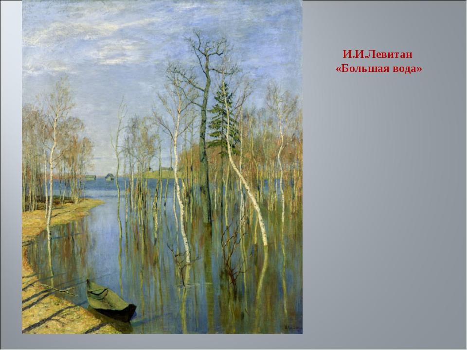 И.И.Левитан «Большая вода»