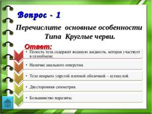Вопрос - 1 Перечислите основные особенности Типа Круглые черви. Ответ: *