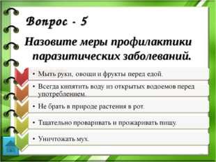 Вопрос - 5 Назовите меры профилактики паразитических заболеваний. Ответ: *