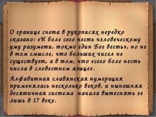 О границе счета в рукописях нередко сказано: «И боле сего несть человеческом