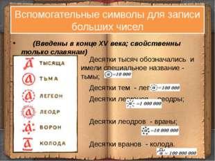 Вспомогательные символы для записи больших чисел (Введены в конце XV века; св