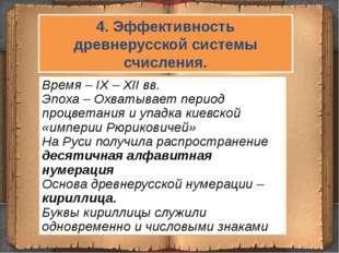 4. Эффективность древнерусской системы счисления. Время – IX – XII вв. Эпоха