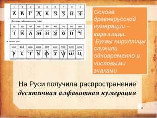 На Руси получила распространение десятичная алфавитная нумерация Основа древ