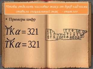 Чтобы отделить числовые знаки от букв над ними ставили специальный знак - «ти