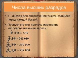 Числа высших разрядов # - Значок для обозначения тысяч, ставился перед каждой