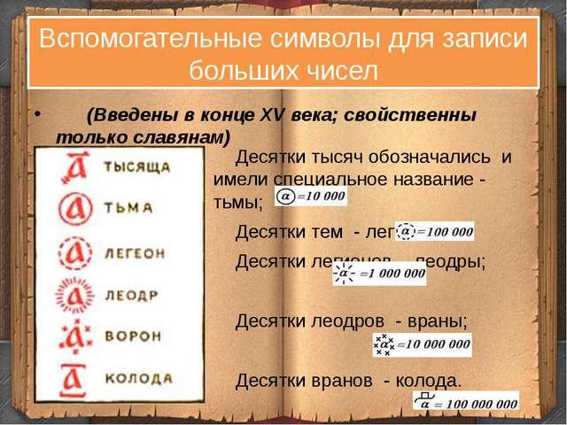 Вспомогательные символы для записи больших чисел (Введены в конце XV века; св...