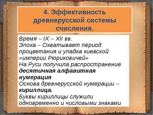 4. Эффективность древнерусской системы счисления. Время – IX – XII вв. Эпоха...