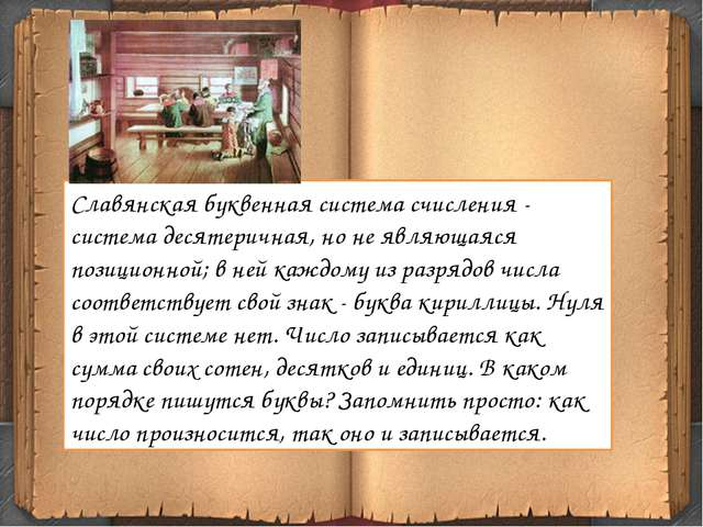 Славянская буквенная система счисления - система десятеричная, но не являюща...
