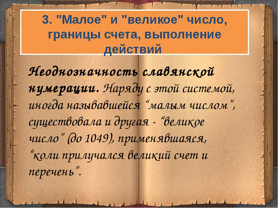 """3. """"Малое"""" и """"великое"""" число, границы счета, выполнение действий Неоднозначн..."""