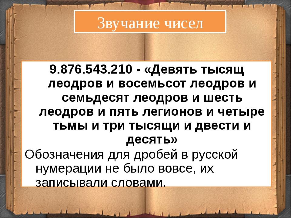 Звучание чисел 9.876.543.210 - «Девять тысящ леодров и восемьсот леодров и с...