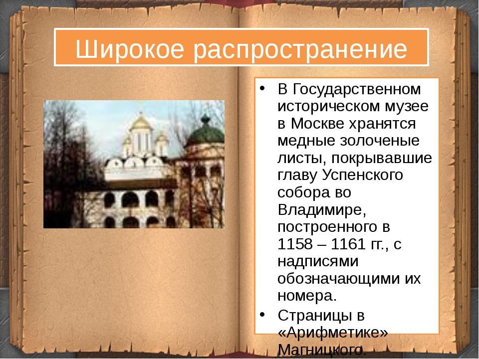 Широкое распространение В Государственном историческом музее в Москве хранят...
