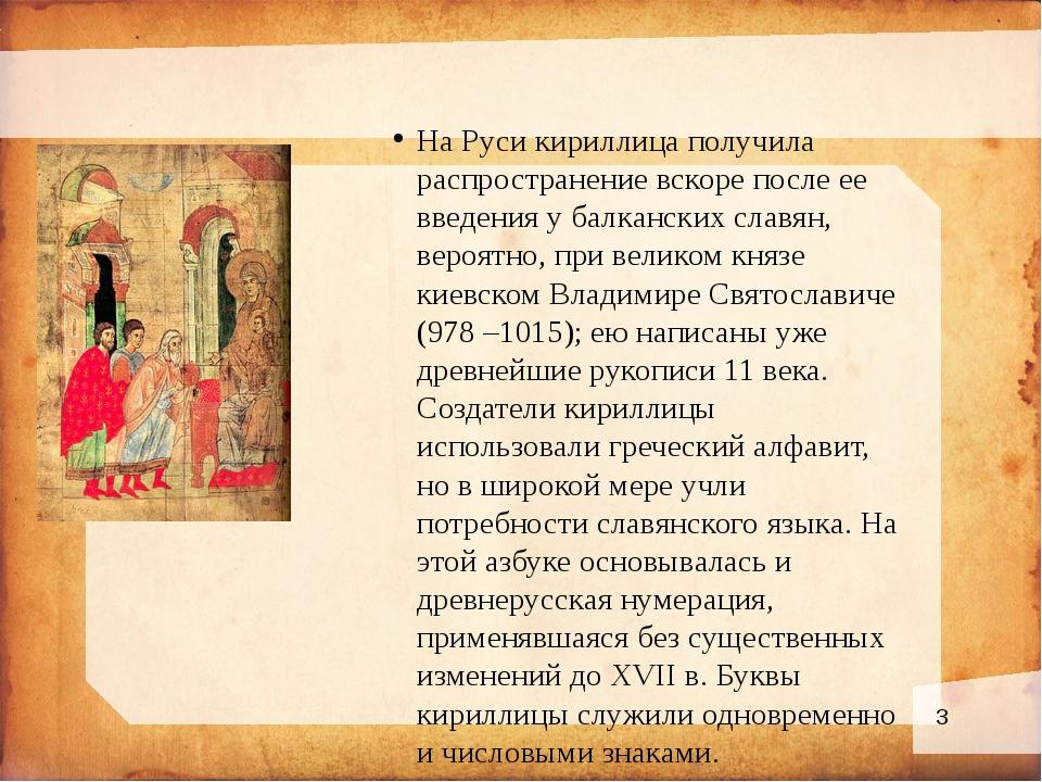 На Руси кириллица получила распространение вскоре после ее введения у балкан...