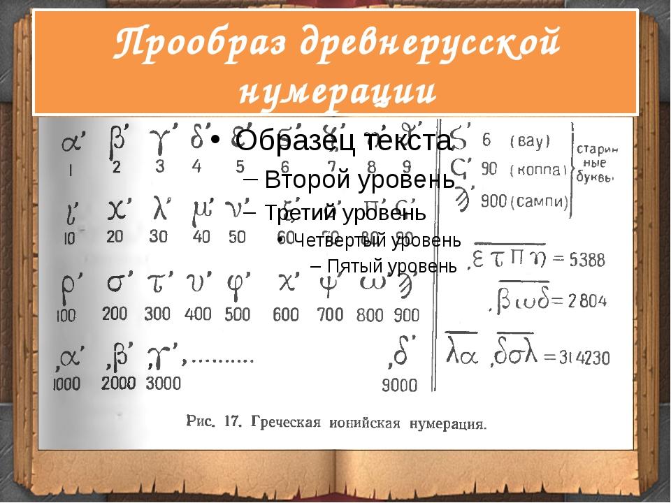 Прообраз древнерусской нумерации