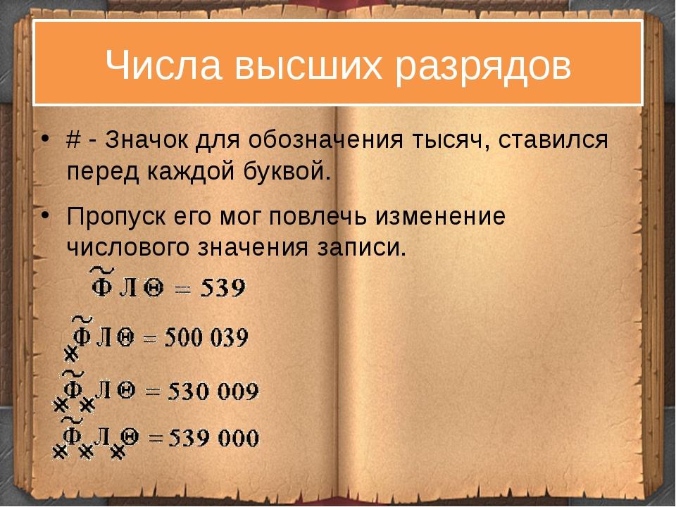 Числа высших разрядов # - Значок для обозначения тысяч, ставился перед каждой...