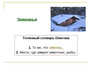 Толковый словарь Ожегова 1. То же, что зимовка . 2. Место, где зимуют животны
