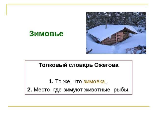 Толковый словарь Ожегова 1. То же, что зимовка . 2. Место, где зимуют животны...
