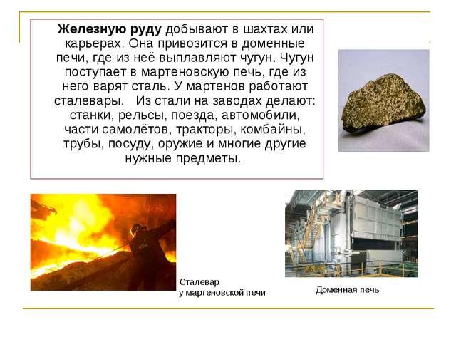 Железную руду добывают в шахтах или карьерах. Онапривозится в доменные печи...