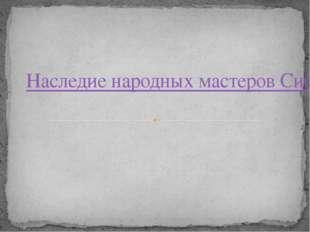 Наследие народных мастеров Сибири