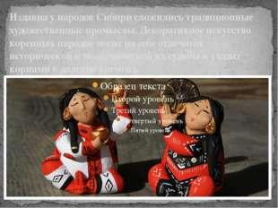 Издавна у народов Сибири сложились традиционные художественные промыслы. Деко
